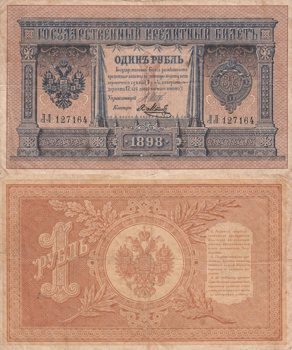 1898 Issue - 1 Ruble