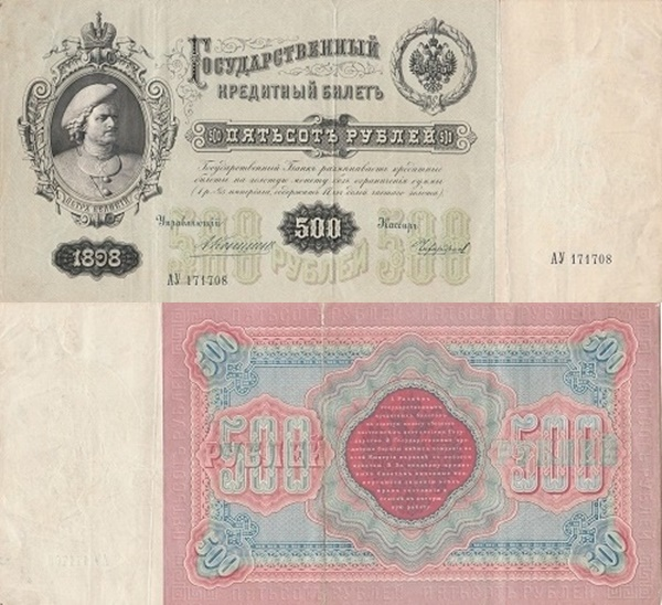 1898 Issue - 500 Rubles