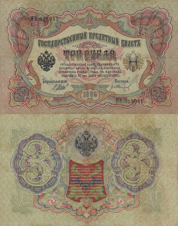 1905 Issue - 3 Rubles