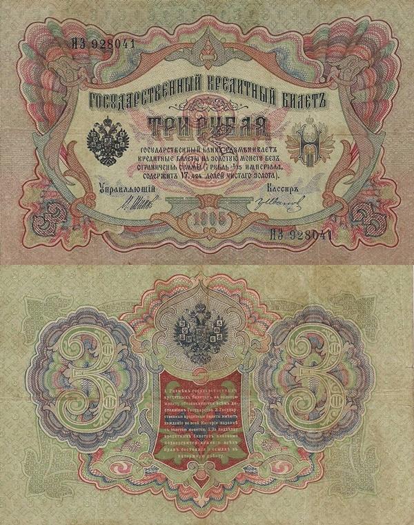 Emisiunea 1905 - 3 Ruble