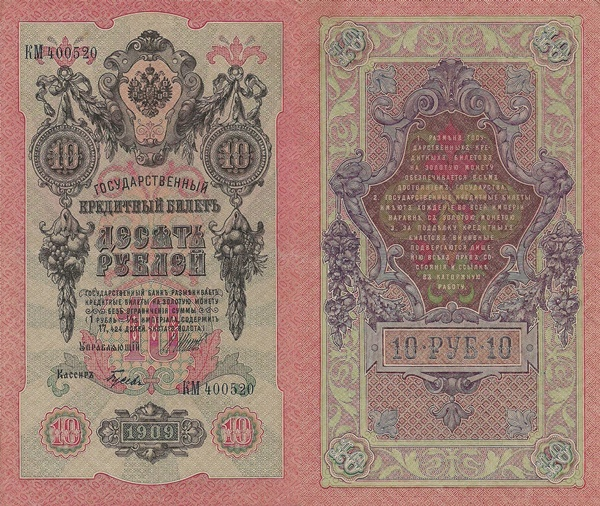 Emisiunea 1909 - 10 Ruble