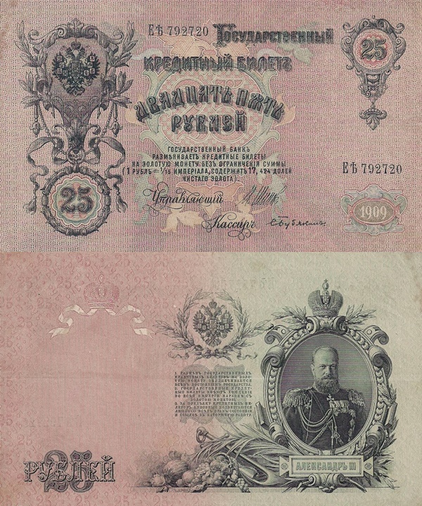 1909 Issue - 25 Rubles