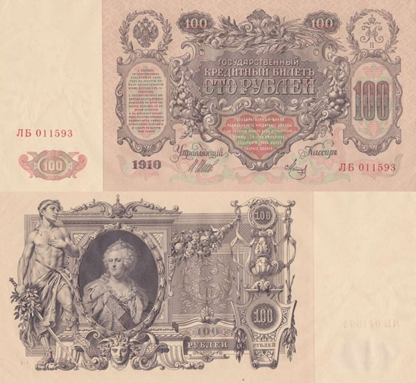 1910 Issue - 100 Rubles