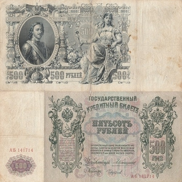 1912 Issue - 500 Rubles