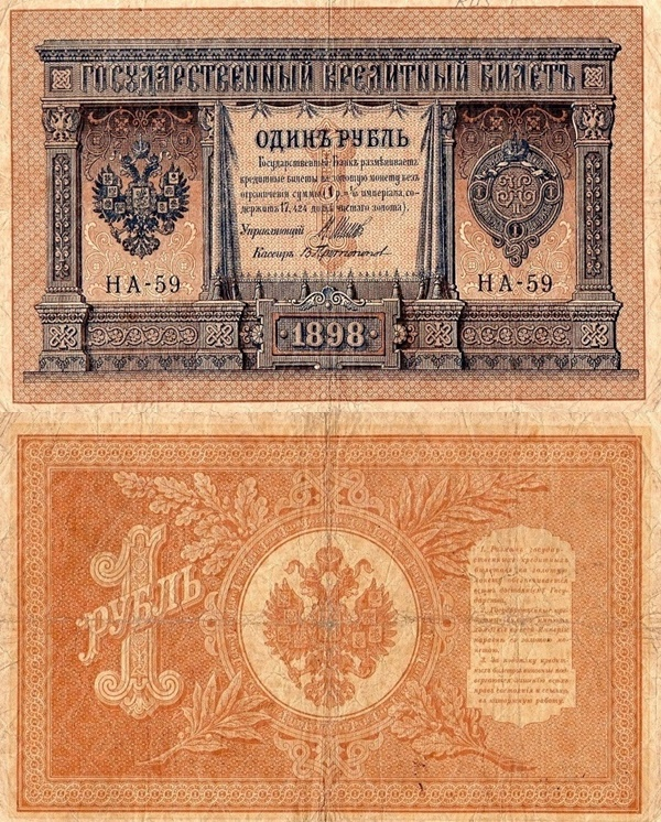 1915-1917 ND Issue (on 1 Ruble 1898 issue) - Tsarish Government's