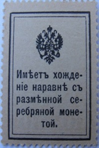 1915 ND Issue - Postal Stamp Currency