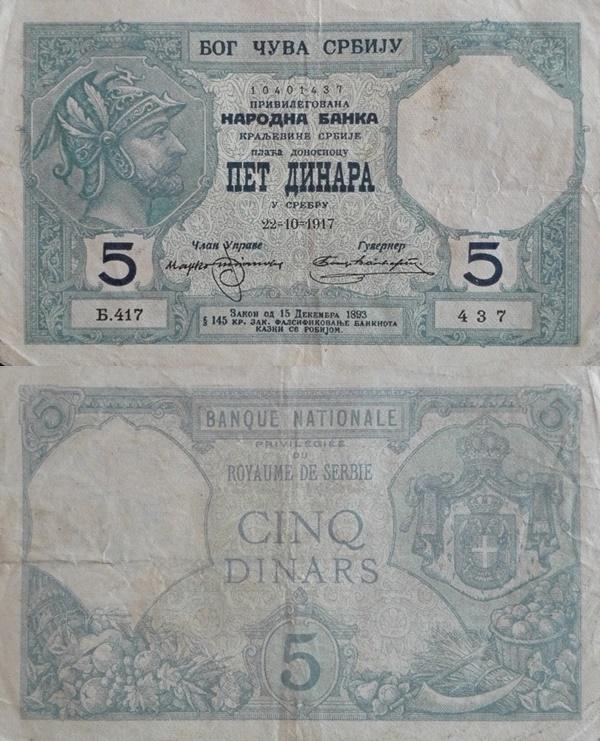 1916-1918 Issue - 5 Dinara
