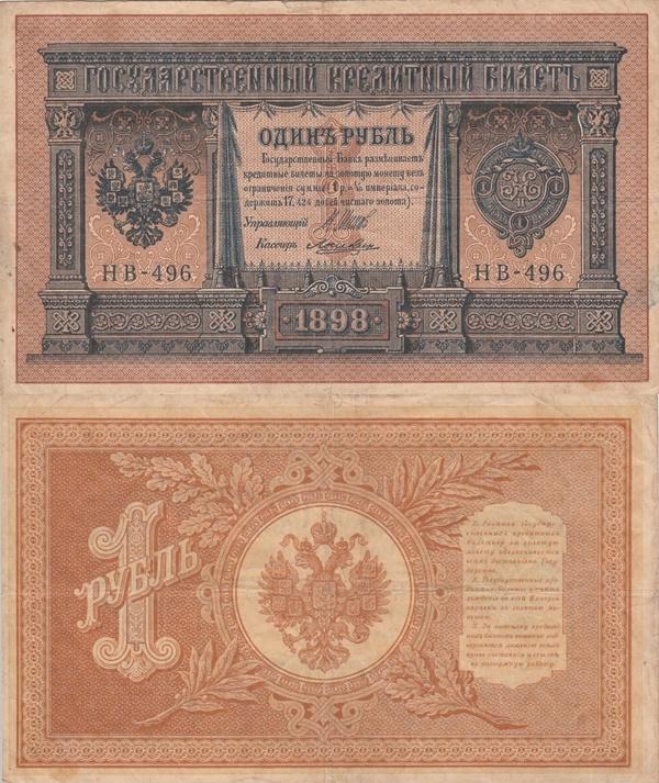 1917-1918 ND Issue (on 1 Ruble 1898 issue) - Russian Socialist Federated Soviet Republic - РОССИЙСКOЙ СОЦИАЛИСТИЧЕСКOЙ ФЕДЕРАТИВНОЙ СОВЕТСКОЙ РЕСПУБЛИК