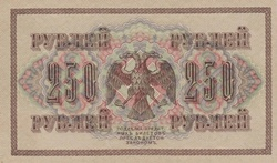 1917 Issue - 250 Rubles - Provisional Government (Government Credit Notes - ГОСУДАРСТВЕННЬIЙ КРЕДИТНЬIЙ БИЛЕТЪ)