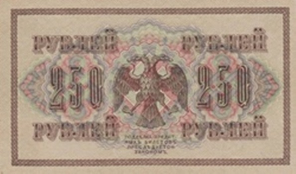 1917 Issue - 250 Rubles - R.S.F.S.R. (Government Credit Notes - ГОСУДАРСТВЕННЬIЙ КРЕДИТНЬIЙ БИЛЕТЪ)