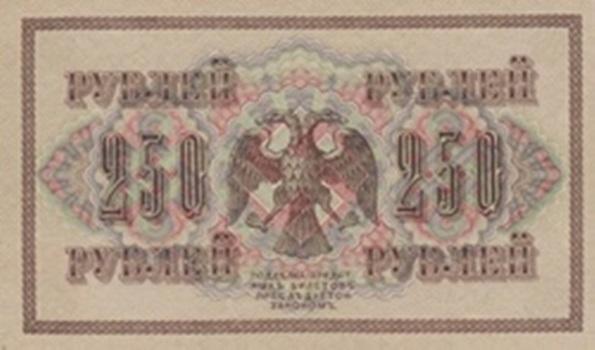 Emisiunea 250 Ruble 1917 - R.S.F.S.R. (Bilete de credit guvernamentale - ГОСУДАРСТВЕННЬIЙ КРЕДИТНЬIЙ БИЛЕТЪ)