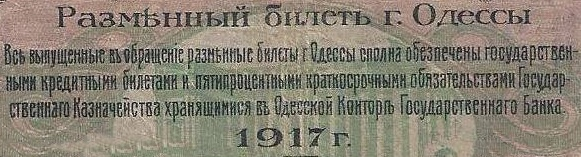 1917 Issue - Odessa. Exchange Note (РАЗМѢННЫЙ БИЛETЪ Г. ОДЕССЫ)