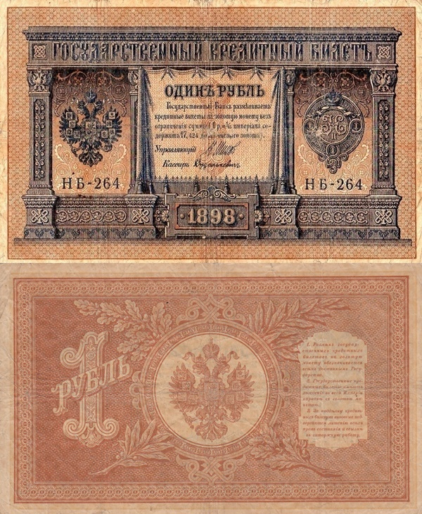 1917 ND Issue (on 1 Ruble 1898 Issue) - Provisional Government