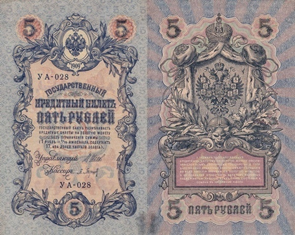 1917 ND Issue (on 5 Rubles 1909 Issue) - Provisional Government