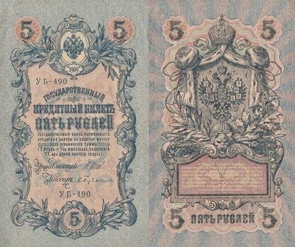 1917 ND Issue (on 5 Rubles 1909 issue) - Russian Socialist Federated Soviet Republic - РОССИЙСКOЙ СОЦИАЛИСТИЧЕСКOЙ ФЕДЕРАТИВНОЙ СОВЕТСКОЙ РЕСПУБЛИК