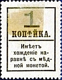 1917 ND Issue - Postal Stamp Currency