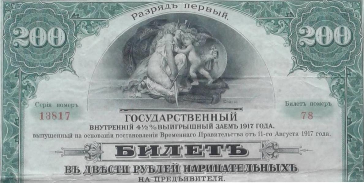 1917 - Împrumutul de stat intern cu 4-1/2% câștig (Государственный внутренний 4 1/2% выигрышный заем 1917)