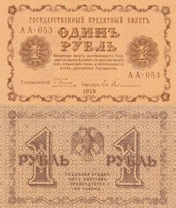 1918 Issue - 1 Ruble (ГОСУДАРСТВЕННЬIЙ КРЕДИТНЬIЙ БИЛЕТЪ - STATE TREASURY NOTES)