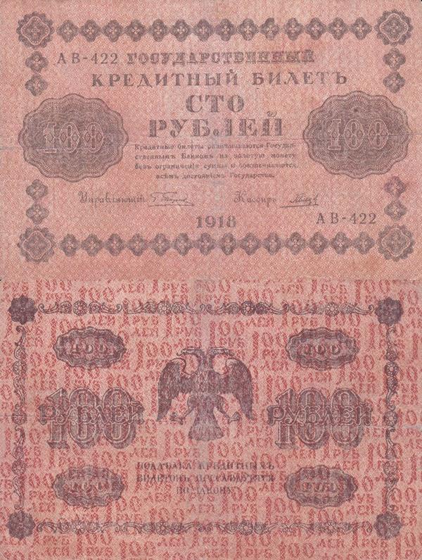 Emisiunea 1918 - 100 Ruble (ГОСУДАРСТВЕННЬIЙ КРЕДИТНЬIЙ БИЛЕТЪ - BILETE DE TREZORERIE)