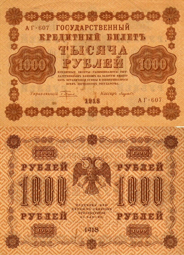 Emisiunea 1918 - 1000 Ruble (ГОСУДАРСТВЕННЬIЙ КРЕДИТНЬIЙ БИЛЕТЪ - BILETE DE TREZORERIE)