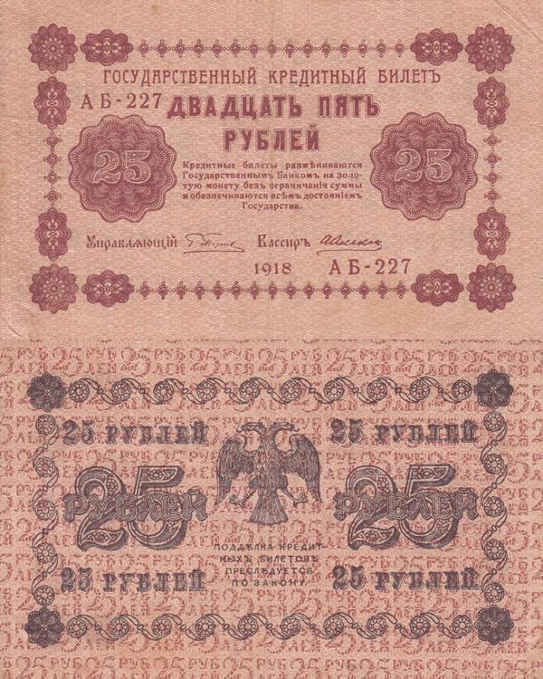 Emisiunea 1918 - 25 Ruble (ГОСУДАРСТВЕННЬIЙ КРЕДИТНЬIЙ БИЛЕТЪ - BILETE DE TREZORERIE)