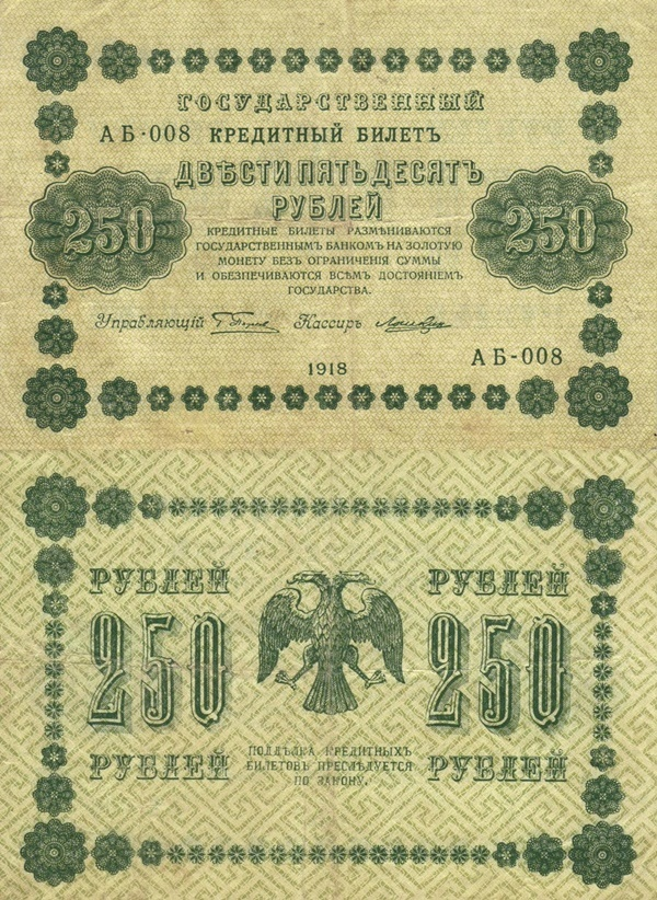 Emisiunea 1918 - 250 Ruble (ГОСУДАРСТВЕННЬIЙ КРЕДИТНЬIЙ БИЛЕТЪ - BILETE DE TREZORERIE)