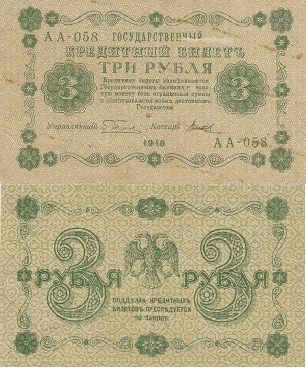 Emisiunea 1918 - 3 Ruble (ГОСУДАРСТВЕННЬIЙ КРЕДИТНЬIЙ БИЛЕТЪ - BILETE DE TREZORERIE)