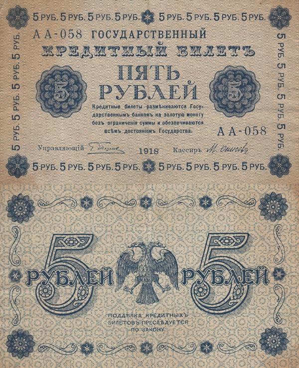 Emisiunea 1918 - 5 Ruble (ГОСУДАРСТВЕННЬIЙ КРЕДИТНЬIЙ БИЛЕТЪ - BILETE DE TREZORERIE)
