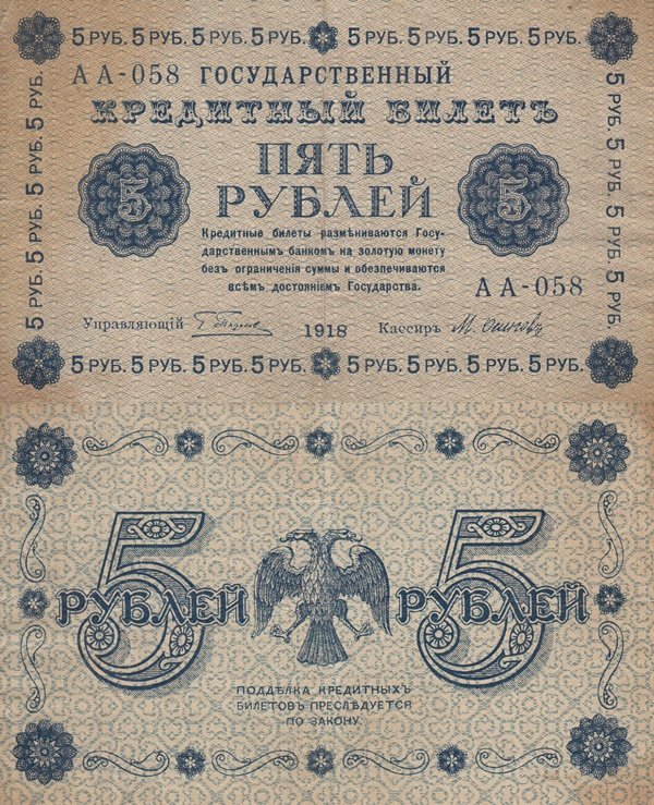 1918 Issue - 5 Rubles (ГОСУДАРСТВЕННЬIЙ КРЕДИТНЬIЙ БИЛЕТЪ - STATE TREASURY NOTES)