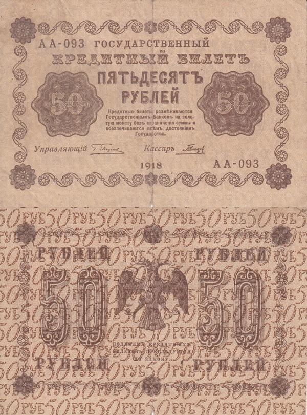 1918 Issue - 50 Rubles (ГОСУДАРСТВЕННЬIЙ КРЕДИТНЬIЙ БИЛЕТЪ - STATE TREASURY NOTES)