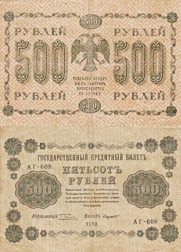 1918 Issue - 500 Rubles (ГОСУДАРСТВЕННЬIЙ КРЕДИТНЬIЙ БИЛЕТЪ - STATE TREASURY NOTES)