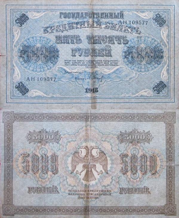 1918 Issue - 5000 Rubles (ГОСУДАРСТВЕННЬIЙ КРЕДИТНЬIЙ БИЛЕТЪ - STATE TREASURY NOTES)