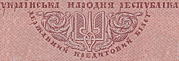 Emisiunea 1918 (ДЕРЖАВНИЙ КРЕДИТОВИЙ БІЛЕТ - Titluri de stat)