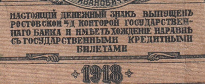 1918 Issue - South Russia - Rostov-on-Don - ДЕНЕЖНЫЙ ЗНАКЪ