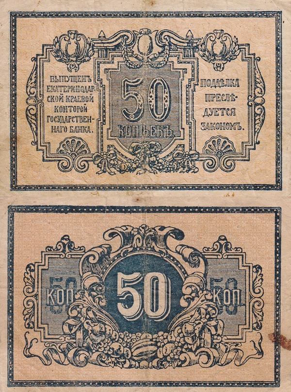 1918 ND Issue - North Caucasus - Ekaterinodar