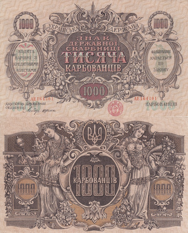 Emisiunea 1918 ND (ЗНАК ДЕРЖАВНОЇ СКАРБНИЦI - Bilete de Trezorerie)