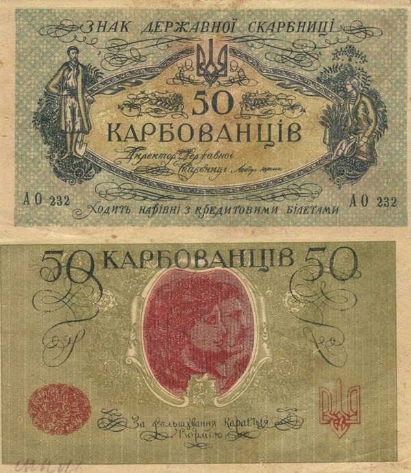 1918 ND Issue
