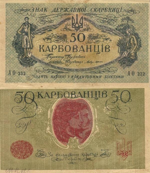 Emisiunea 1918 ND