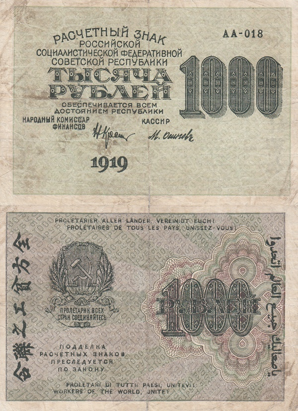 1919 (1920) ND Issue - 1000 Rubles (РАСЧЕТНЫЙ ЗНАК)