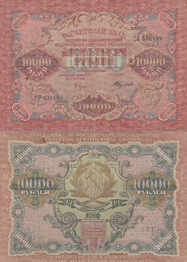 1919 (1920) ND Issue - 10000 Rubles (РАСЧЕТНЫЙ ЗНАК)