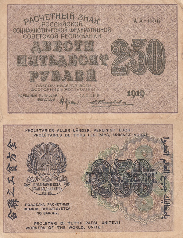 1919 (1920) ND Issue - 250 Rubles (РАСЧЕТНЫЙ ЗНАК)
