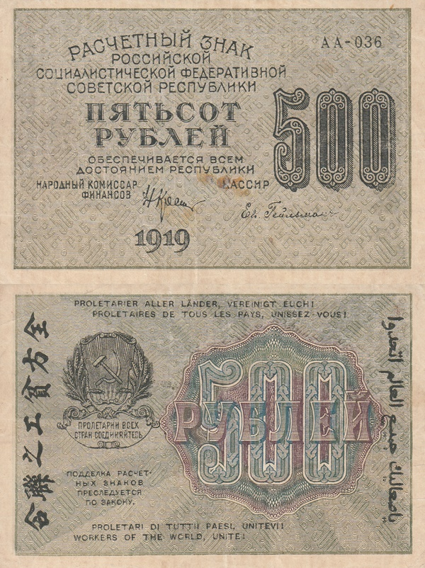 1919 (1920) ND Issue - 500 Rubles (РАСЧЕТНЫЙ ЗНАК)
