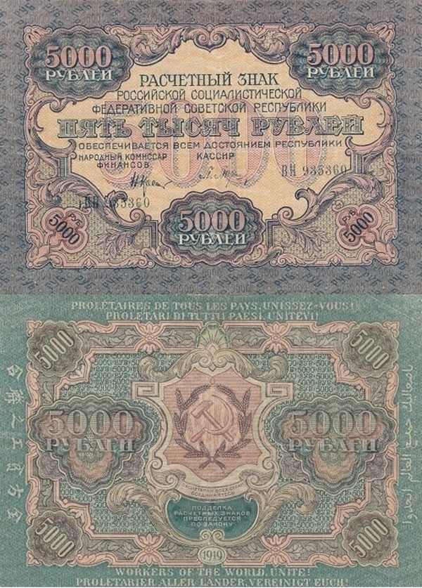 1919 (1920) ND Issue - 5000 Rubles (РАСЧЕТНЫЙ ЗНАК)
