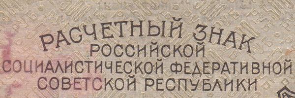1919-1920 ND ( РАСЧЕТНЬIЙ ЗНАК - Republica Sovietică Socialistă Federativă Rusă - РОССИЙСКOЙ СОЦИАЛИСТИЧЕСКOЙ ФЕДЕРАТИВНОЙ СОВЕТСКОЙ РЕСПУБЛИК)