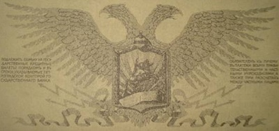 Emisiunea 1919 - Rusia de Nord-Vest (Trezoreria Frontului de Nord-Vest - Полевое Казначейство Северо-Западного фронта)