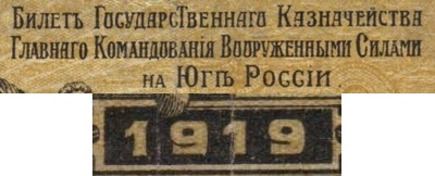 1919 Issue - South Russia - High Command of the Armed Forces in South Russia (ГЛАВНОГО КОМАНДОВАНIЯ ВООРУЖЕHНЫМИ СИЛАМИ НА ЮГЉ РОССIИ)