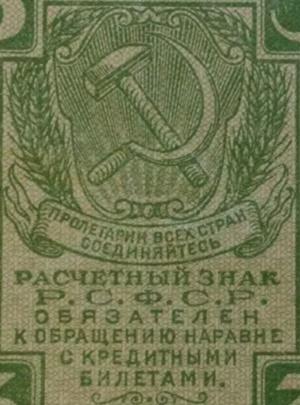 1919&1921 ND Issue (Currency Notes - РАСЧЕТНЬIЙ ЗНАК - Russian Socialist Federated Soviet Republic - РОССИЙСКOЙ СОЦИАЛИСТИЧЕСКOЙ ФЕДЕРАТИВНОЙ СОВЕТСКОЙ РЕСПУБЛИК)
