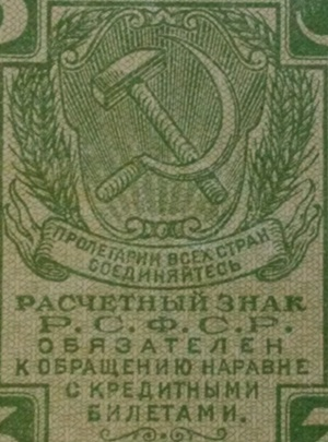 Emisiunile 1919 şi 1921 ND (РАСЧЕТНЬIЙ ЗНАК - Republica Sovietică Socialistă Federativă Rusă - РОССИЙСКOЙ СОЦИАЛИСТИЧЕСКOЙ ФЕДЕРАТИВНОЙ СОВЕТСКОЙ РЕСПУБЛИК)