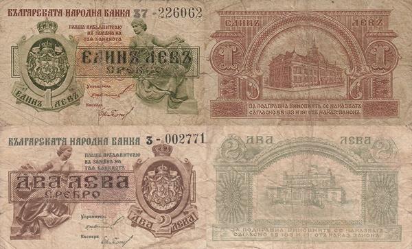 1920 ND Silver Issue (ЛЕВА СРЕБРО - Leva Srebro)