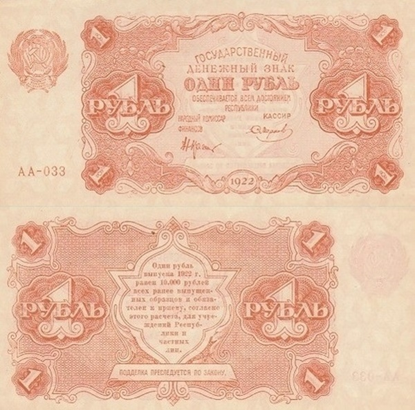 1922 Issue - 1 Ruble (ГОСУДАРСТВЕННЫЙ ДЕНЕЖНЫЙ ЗНАК - State Currency Note)